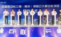 中国移动在江苏又新增一数据中心 这次在哪?