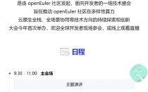 品高即将亮相openEuler Developer Day 2021社区开发者技术交流会