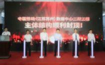 规划超1万机架 中国移动长三角(苏州)数据中心二期工程封顶