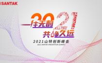 """2021 山特创新峰会收官!""""数字化""""与""""创新""""成山特两大关键词"""