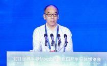 """工信部乔跃山:""""十三五""""期间我国集成电路年均增速为全球4倍"""