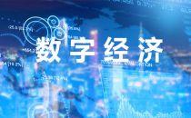 率先探索穗港澳数据要素流通规则 广州数字经济提出这些新目标