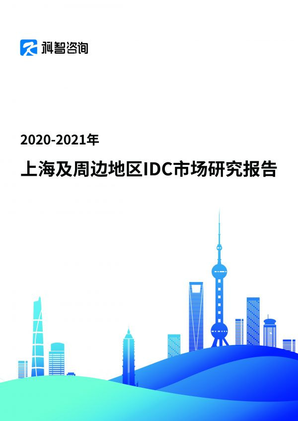 2020-2021年上海地区IDC市场研究报告