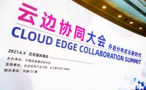 云边协同势不可挡:九州云乘风破浪,助力边缘行业创新