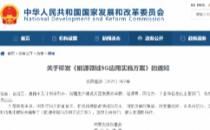 发改委等四部门印发《能源领域5G应用实施方案》