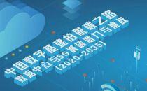 中国数字基建的脱碳之路:数据中心与5G减碳潜力与挑战