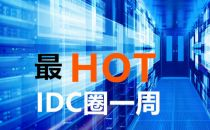 【IDC圈一周最HOT】IDC行业报告发布,移动、南网、腾讯云新数据中心,首批REITs开卖……