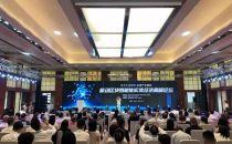 2021移动区块链赋能实体经济高峰论坛在重庆成功召开