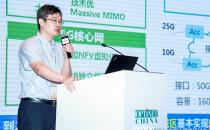 《中国移动SPN小颗粒技术白皮书》重磅发布