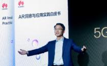 华为的5G+AR碰撞:资本退潮、产业低谷多年,5G时代AR能否卷土重来?