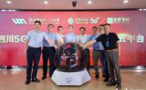 西部首个5G+综合性工业互联网云平台正式发布