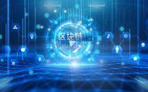 南京鼓楼区块链应用持续增长