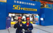 """5G激活钢铁巨人""""大脑"""" 把人从繁重、高危岗位解放出来"""