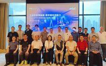 6月18日,重庆制造业CIO畅谈工业互联网赋能数字化建设之道