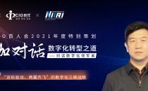 """专访中国三峡集团金和平: """"双轮驱动、两翼齐飞""""的数字化三峡战略"""