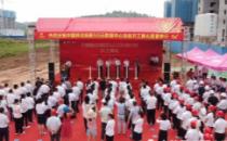 中国移动衡阳5G云数据中心正式开工建设