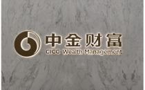 中金财富证券携手腾讯云上线全栈私有云,云原生战略迈出关键一步