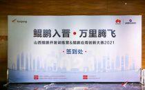鲲鹏入晋 万里腾飞,鲲鹏应用创新大赛2021山西赛区邀你来战!