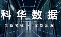 科华数据签署2.7亿元腾讯定制化数据中心合作协议