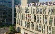 中国电信中部云计算大数据中心二期基本建成