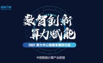"""算力角逐应""""质、用""""双全——2021算力中心健康发展研讨会在京举行"""