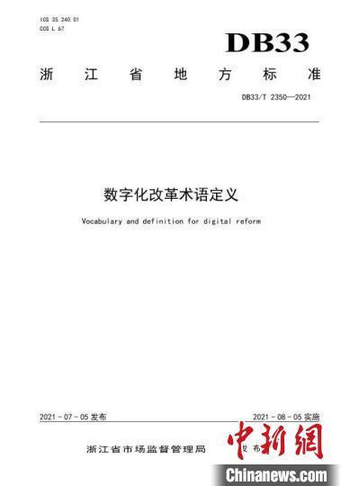已发布的《数字化改革术语定义》浙江省级地方标准——浙江省市场监管局供图
