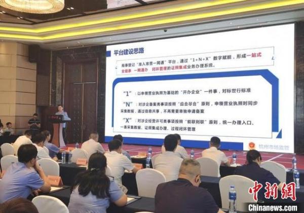 """杭州打造商事登记""""准入准营一网通""""平台。"""