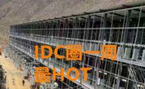 "【IDC圈一周最HOT】移动、阿里云新建IDC,青海关停""矿场"",Fastly服务故障,CDN牌照发布……"