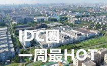 【IDC圈一周最HOT】0704电信、移动、阿里、交行新建数据中心,中卫国家新型互联网交换中心启用……