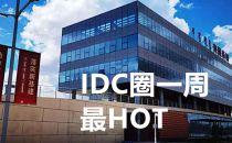 【IDC圈一周最HOT】0711青岛、深圳、保定、呼伦贝尔新数据中心项目、美国防部云合同取消、IDC牌照……