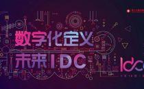 聚焦碳中和 IDCC2021上海站四大奖项申报开启