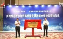 中国联通与江西省人民政府签署战略合作协议