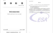 填补中国零信任技术标准空白 腾讯牵头《零信任系统技术规范》正式发布