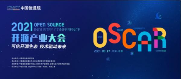 2021开源产业大会