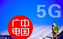 中国广电的5G征程