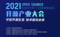 2021 OSCAR 开源产业大会来了!八大亮点先睹为快