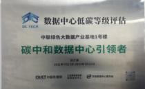 """中联数据荣获业界首个5A设计类""""碳中和数据中心引领者""""奖项和""""互联网科技企业零碳管理披露""""证书双料殊荣!"""