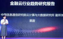 中国信通院2021金融云报告:3.0时代,机构需要混合云