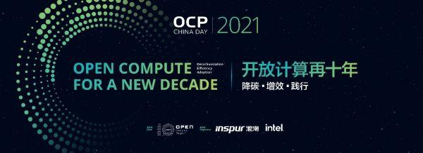 OCP China Day2021开放计算再十年:降碳·增效·践行