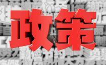 工信部赵志国:加快出台数据安全管理制度 承接《数据安全法》在行业内实施落地