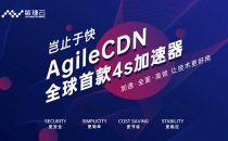 敏捷云科技发布全球首款4S加速器,借力亚马逊summit重塑CDN新格局