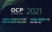 OCP CHINA DAY