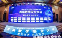『数字世界 安全共生』 以数字安全推动数字中国建设 ——首届数字安全大会圆满落幕!