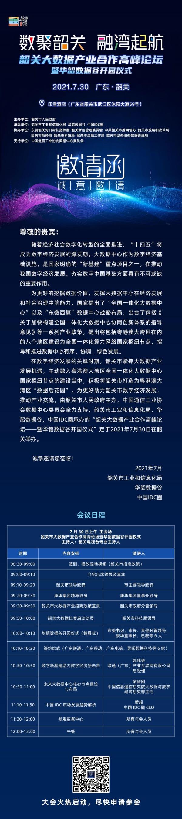 华韶数据谷邀请函长图