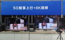 中国联通携手华为、工业富联成功首试点五千兆超大上行5G能力
