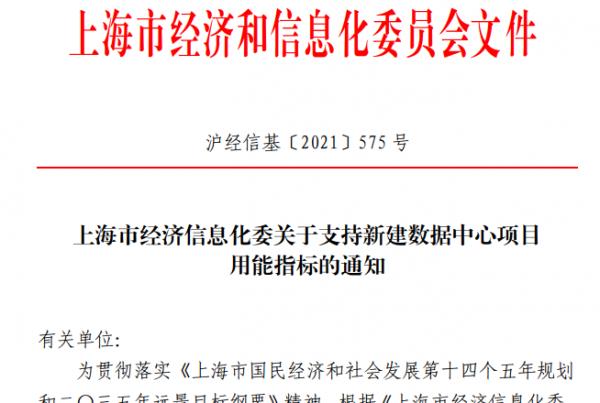 上海:支持10个用能新建数据中心项目 规模仍是3000机架