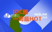 【IDC圈一周最HOT】上海、铁岭、乌兰察布数据中心项目、广深IDC市场报告、上海IDC用能指标、数据中心能效专项监察……