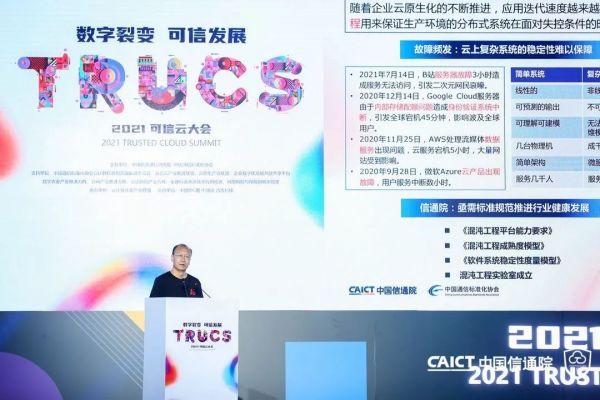 中国信息通信研究院云计算与大数据研究所所长何宝宏