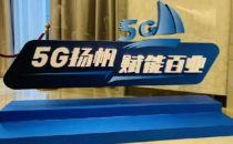 工信部提出5G赋能产业数字化三大指标