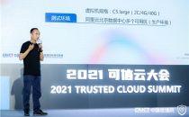 18分钟扩容1万台云服务器,阿里云通过可信云虚拟云平台性能测试